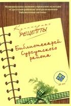 Кулинарные рецепты библиотекарей Сургутского района Вып. 2