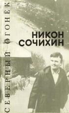 Северный огонёк Сочихин Н.