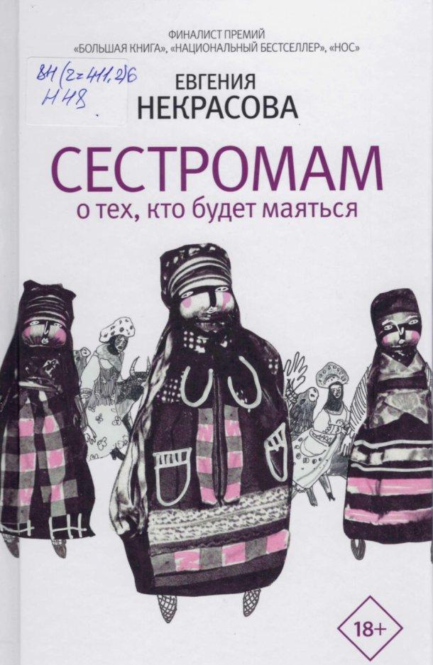 Некрасова Евгения «Сестромам. О тех, кто будет маяться». 18+