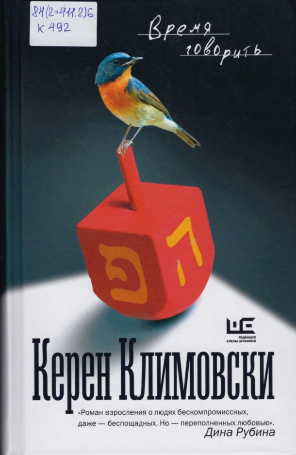 Климовски Керен «Время говорить». 16+